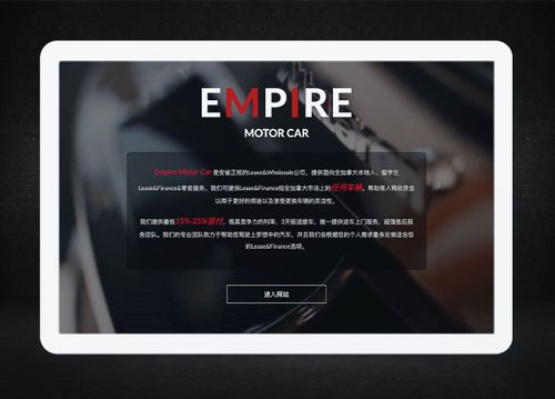 Empire Motor Car-website-mooc creative